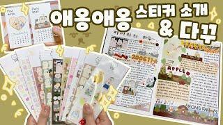 애옹애옹 스티커 소개 & 양면 꽉꽉 두가지 다꾸 ? /…