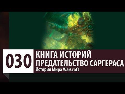 История WarCraft: Предательство Саргераса  [Доисторический Азерот - часть 11]