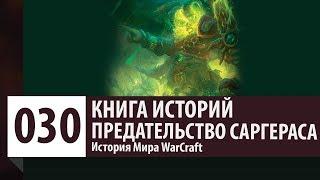 История Мира WarCraft: Предательство Саргераса | Доисторический Азерот (часть 11)