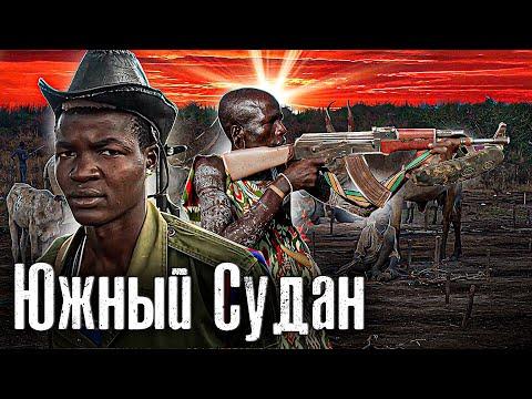 Самая дикая страна Африки / Войны Племён в Южном Судане / Как люди живут / @The Люди - Видео онлайн