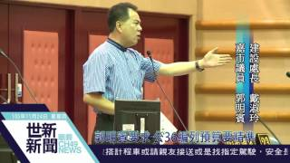 世新新聞 郭明賓要求公36編列預算要精準