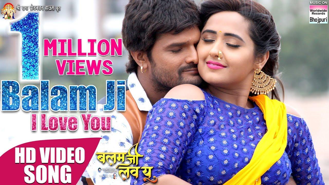 BALAM JI I LOVE YOU   Khesari Lal Yadav, Kajal Raghwani   Hunny B   VIDEO SONG 2019