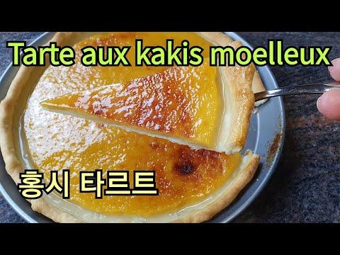 tarte-aux-kakis-moelleux,-홍시-타르트,-recette-de-tarte-exotique,-sotopom