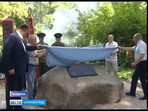 В Правдинске открыли памятник погибшим пограничникам