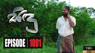 Sidu | Episode 1001 11th June 2020 Thumbnail