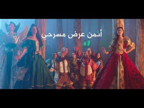 إعلان مسرحية زين والأقزام الثمانية