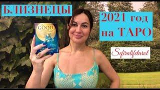 БЛИЗНЕЦЫ 2021 год на ТАРО SefiraLifeTarot 2021 близнецы таро прогноз moontarot тарорайдера