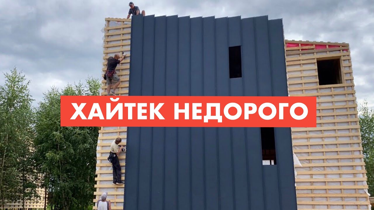 Как построить крутой дом недорого [12+]
