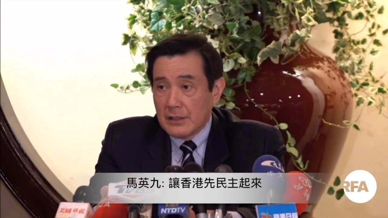 馬英九訪美 提到對香港的感受 - YouTube