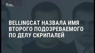 Названо имя второго подозреваемого по делу Скрипалей / Новости