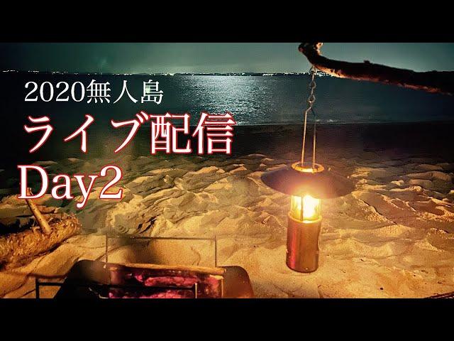 無人島ライブ2