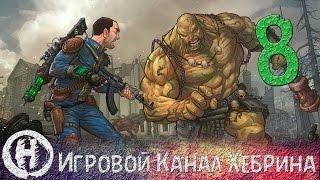 Прохождение Fallout 2 - Часть 8 (Бросая вызов)