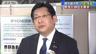塚田副大臣「私は忖度します」 野党が辞任を要求(19/04/03)