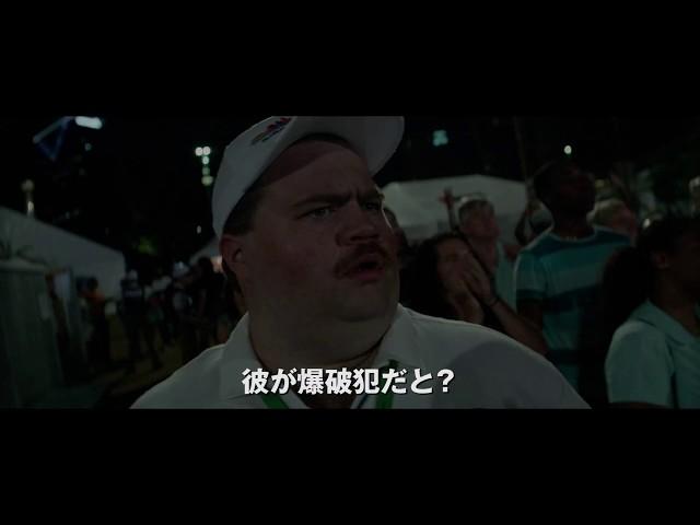 クリント・イーストウッド監督『リチャード・ジュエル』日本版予告編