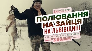 """Полювання на зайця. Львівщина / Випуск №11 / Канал """"З Полем"""""""