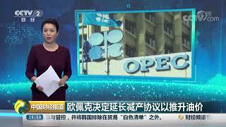 [中国财经报道]欧佩克决定延长减产协议以推升油价| CCTV财经