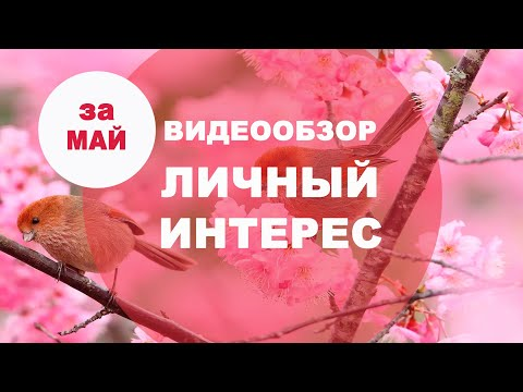 КонсультантКиров видеообзор за май 2020