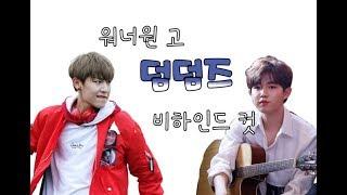 [워너원 고] 비하인드 덤덤즈 (김재환&박우진) CUT