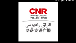 CNR Kazakh Voice (Hā yǔ guǎngbò) - National Anthem and TOH ID