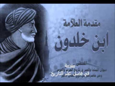 Ibn Khaldun (03) مقدمة ابن خلدون