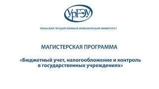 «Бюджетный учет, налогообложение и контроль в государственных учреждениях»