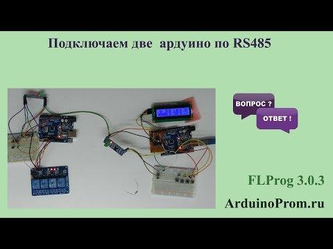 Подключаем два Ардуино по RS485