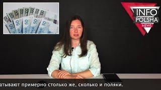 Infopolsha#5 Польские новости по-русски 28.08.2018