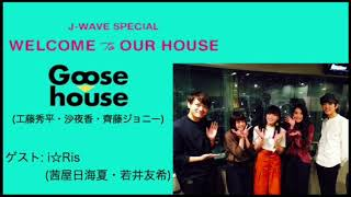 10/9 「J-WAVE SPECIAL WELCOME TO OUR HOUSEより パーソナリティ:Goose...