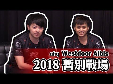 ahq Westdoor、Albis - 2018 暫別戰場