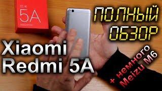 Обзор Xiaomi Redmi 5А - классный китаец и сравнение c Meizu M6