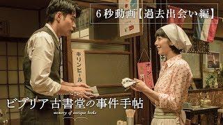 『ビブリア古書堂の事件手帖』6秒動画/過去出会い編