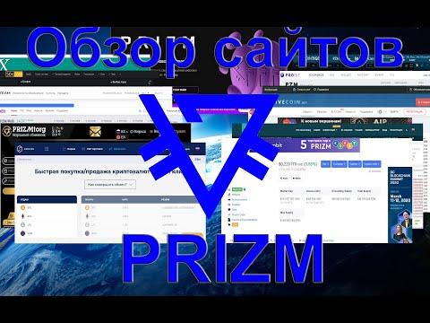 Краткий обзор бирж и сайтов работающих с системой ПРИЗМ \ PRIZM