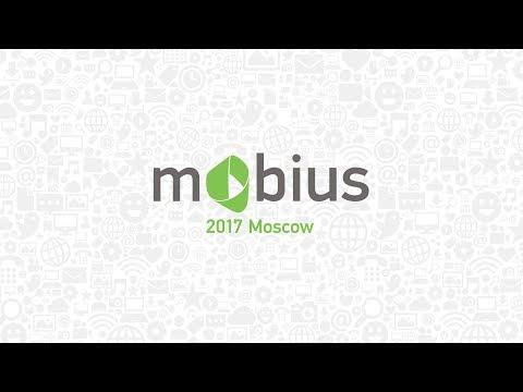 Mobius 2017 Moscow. Прямая трансляция из первого зала.
