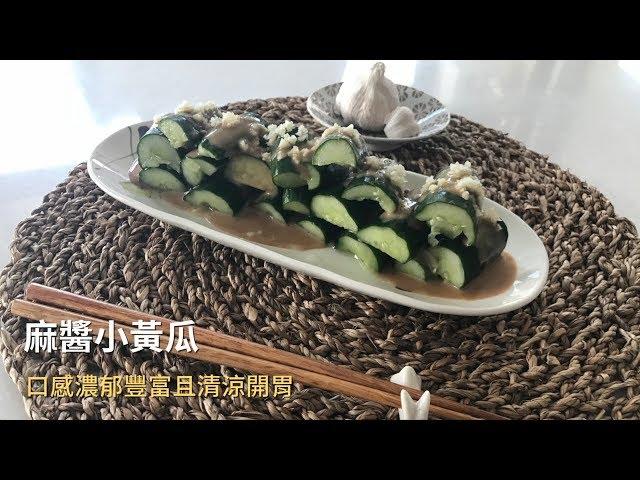 哎喔小廚房|濃郁結合鮮味的爽脆口感,麻醬小黃瓜