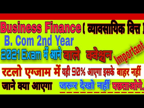 Business Finance|व्यावसायिक वित्त महत्वपूर्ण प्रश्न बीकॉम द्वितीय वर्ष|Important question b.com 2nd|