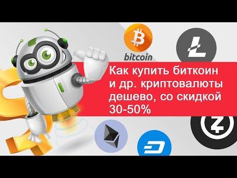 Где и как купить биткоин и др  криптовалюты дешево на бирже за рубли, доллары, евро просто и быстро