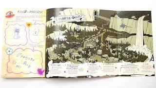 Гравити Фолз. Заполняем дневник Диппера и Мэйбл. Обзор с Анжеликой (5+)