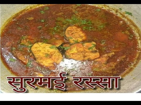 Surmai Curry – Kokani style | surmai ch kalvan | Fish Curry Recipe| Surmai Fish Recipe