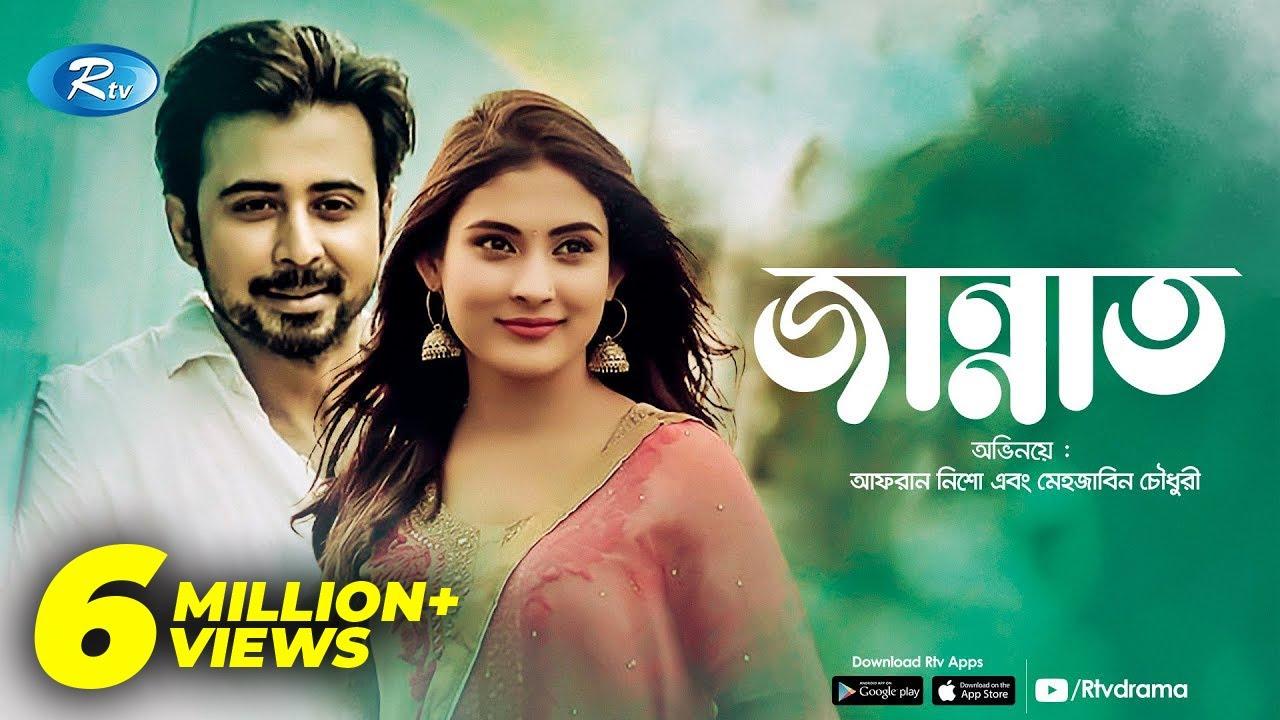 Jannat | জান্নাত | Afran Nisho | Mehazabien Chowdhury | Rtv Drama Special
