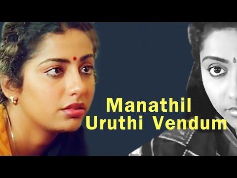 Manathil Uruthi Vendum | Full Tamil Movie | Suhasini, Shridhar | K. Balachander