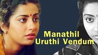 Manathil Uruthi Vendum   Full Tamil Movie   Suhasini, Shridhar   K. Balachander