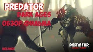 """Обзор на фильм """"Хищник: Темные века"""" - Predator Dark Ages"""
