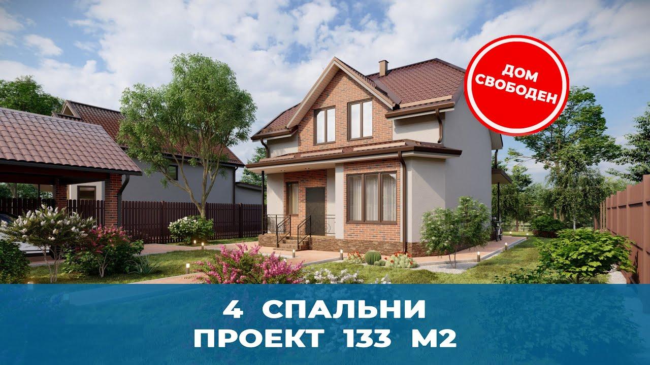 Дом П2-133-СП4 в.1