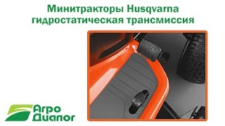 Минитракторы Husqvarna – гидростатическая трансмиссия с педальным управлением(, 2015-09-30T10:58:15.000Z)