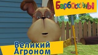 Барбоскины - 173 серия.🌻 Великий Агроном. (Трейлер)