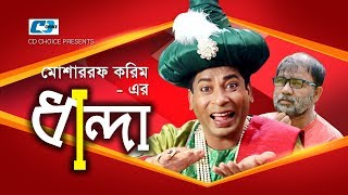 Dhanda – Mosharrof Karim, Sharmin Shila Video Download