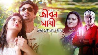 Jibon Sathi Sabrina Saba And Asad Zaman Mp3 Song Download