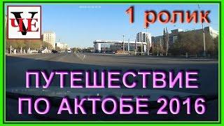 видео город Актобе