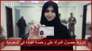 فيديوجراف- ما شروط حصول المرأة على رخصة القيادة في السعودية؟