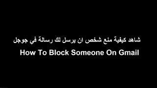 شاهد كيفية منع شخص ان يرسل لك رسالة في ايميل جوجل How To Block Someone On Gmail